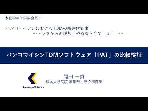 8. バンコマイシンTDMソフトウェア「PAT」の比較検証 尾田 一貴(熊本大学 薬剤部)