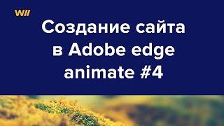 Adobe edge animate: как создать сайт на html5. Урок 4