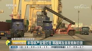 [中国财经报道]聚焦日韩半导体贸易摩擦 半导体产业受打击 韩国网友自发抵制日货| CCTV财经