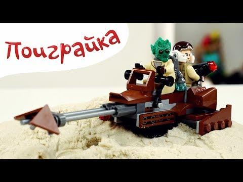 РАСПАКОВКА конструктор Лего ЗВЕЗДНЫЕ ВОЙНЫ Lego - спидер и повстанцы - Поиграйка с Егором