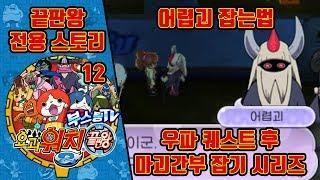 요괴워치2 끝판왕 한정 스토리 실황 공략 #12 어렵괴 잡는법 / 마괴간부 잡기 시리즈 [부스팅TV] (요괴워치 2 진타 3DS / Yo-kai Watch 2)