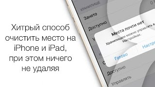 видео Быстро садится iPhone? Не хватает на день? Есть решение!