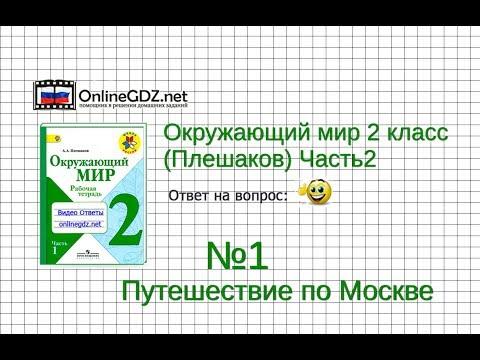 Задание 1 Путешествие по Москве - Окружающий мир 2 класс (Плешаков А.А.) 2 часть