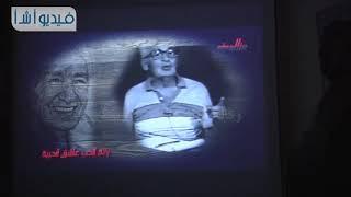 بالفيديو : روز اليوسف تحتفل بمئوية الراحل إحسان عبدالقدوس