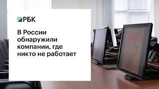 В России обнаружили компании, где никто не работает