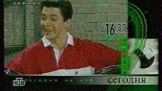 Программа передач (НТВ, 03.10.2000)