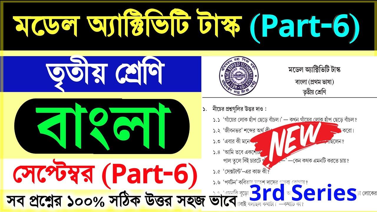 Download Class 3 Model Activity Task Bengali Part 6 September 2021| Model Activity Task Class 3 Bangla Part 6