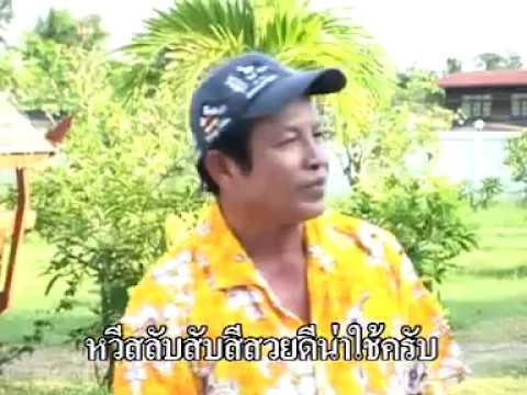เซียงบัวล่องกรุง  ศักดิ์สยาม เพชรชมภู  ชุดสัญญาเดือนสาม