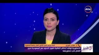 الأخبار - د/صلاح فوزي يوضح قرار الدستورية بوقف أحكام إتفاقية تعيين الحدود مع السعودية