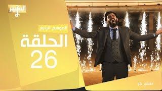 البشير شو - Albasheershow / الحلقة السادسة و العشرون - الاخيرة / مراحلنا