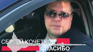 СЕРГЕЙ КОЧЕТКОВ - СПАСИБО