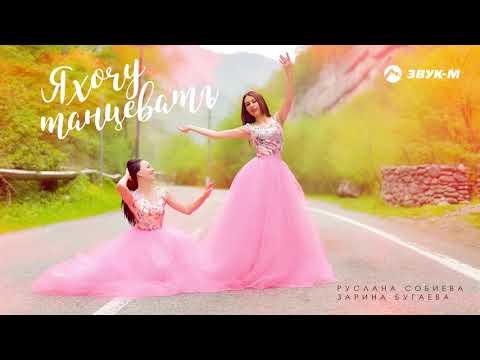 Руслана Собиева, Зарина Бугаева - Я хочу танцевать | Премьера трека 2019