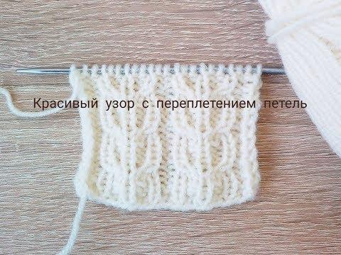 Простой узор спицами с переплетением петель. Knit Solo