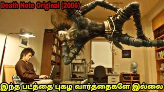 Death Note Original(2006) Film explained in Tamil   Tamil Voice Over   Movie Story & Review in Tamil