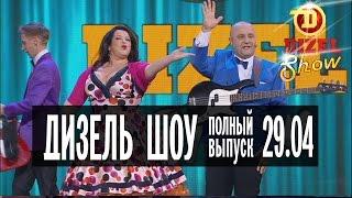 Дизель Шоу - 10 полный выпуск — 29.04.2016