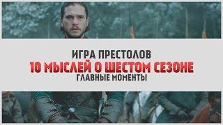 Игра престолов: 10 мыслей о шестом сезоне | LostFilm.TV