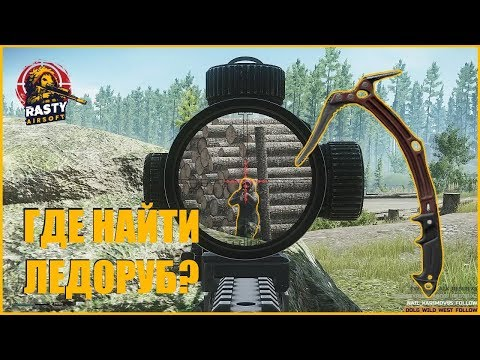 Escape From Tarkov || ГДЕ НАЙТИ ЛЕДОРУБ?