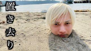 彼氏砂浜に埋めて本当に帰ったら人だかり出来て騒動になったw