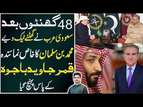 Latest Development on Pakistan Saudi Arabia's Relations   Inside Story by Ali Haider