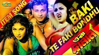 Download Video Baki Te Faki Bondhu | ft Rachana Banerjee, Omar Sani | Agun and Anima Di Costa | Ora Dalal MP3 3GP MP4