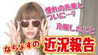 【近況報告】新企画スタート!最近のなちょすニュース【雑談】