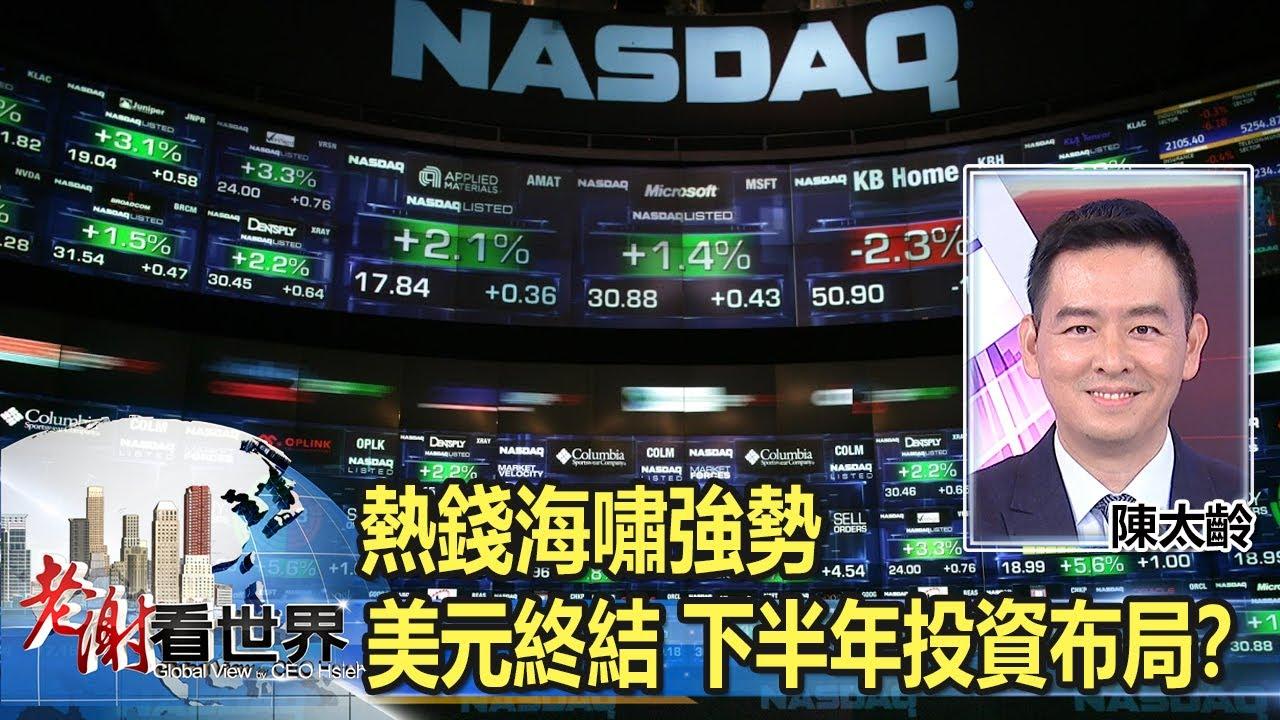 熱錢海嘯強勢美元終結 下半年投資布局? 謝金河、陳太齡《#老謝看世界》2020.07.04