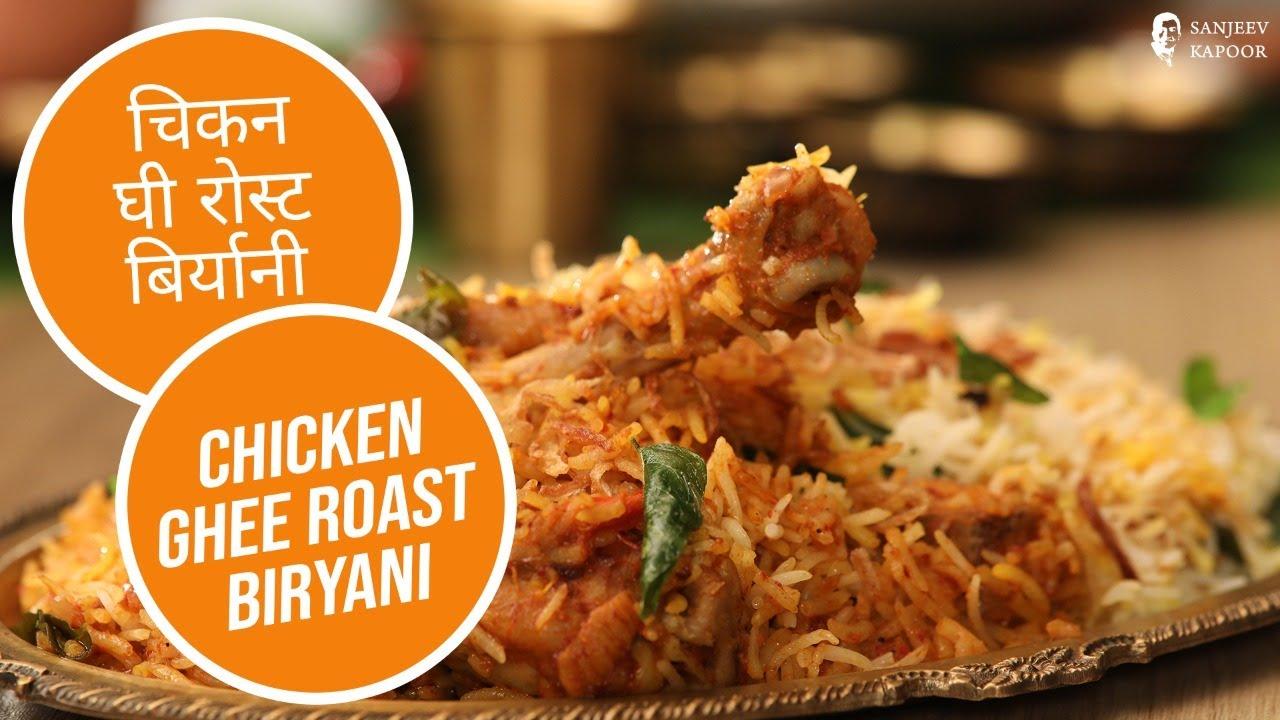 चिकन घी रोस्ट बिर्यानी  | Chicken Ghee Roast Biryani | Sanjeev Kapoor Khazana