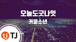 [TJ노래방] 오늘도굿나잇 - 커피소년(Coffeeboy) / TJ Karaoke