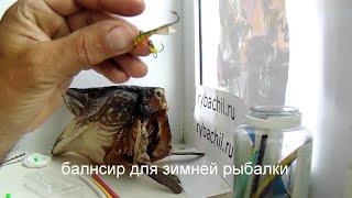 Балансир для зимней рыбалки модернизация балансира
