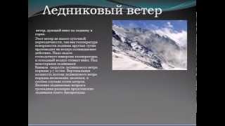 Ветер презентация по географии