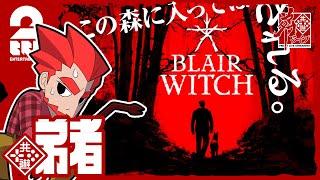 #1【ホラー】弟者の「Blair Witch」【2BRO.】