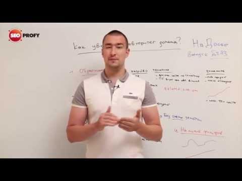 видео: Как увеличить авторитет домена? - На Доске - выпуск № 83