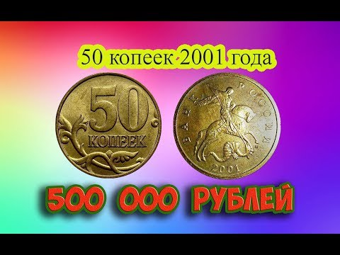 Стоимость редких монет. Как распознать дорогие монеты России достоинством 50 копеек 2001 года