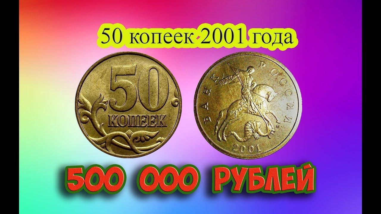 Как распознать редкие монеты россии 10 копеек 1996 года брак цена украина