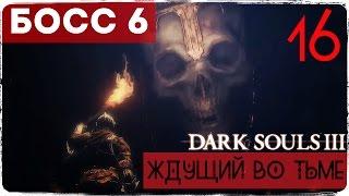 Верховный повелитель Вольнир ? Dark Souls 3 #16 [Xbox One Pre-Release]