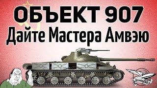 Объект 907 - Дайте Мастера Амвэю - ГК наносит ответный удар