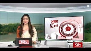 Hindi News Bulletin | हिंदी समाचार बुलेटिन – June 14, 2019 (9 am)