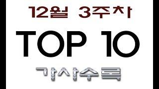 ♬멜론 2017년 12월 3주 TOP10 [가사 수록]♬ [킁쓰 뮤직]