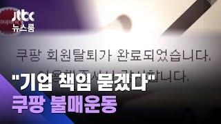 """소비자들 """"기업의 책임 묻고 싶다""""…번지는 '쿠팡 불매' / JTBC 뉴스룸"""