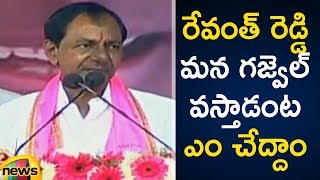 KCR Speech at Gajwel | KCR Targeted AP CM Chandrababu | #TelanganaElections2018 | Mango News