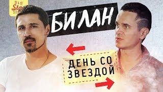 """Дима Билан - """"Я не умер"""", Айзеншпис, Новая волна, Держи, Молния  / Big Star Show 18+"""