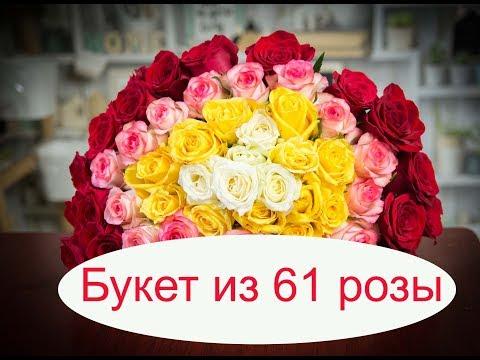Букет из 61 розы Флористика для начинающих