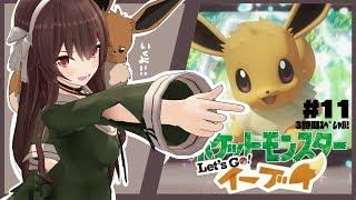 【Let's Go! イーブイ】新たな仲間と旅に出る#11 三時間スペシャル!【アイドル部】