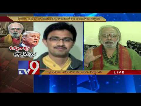 Thumbnail: Trump's misdeeds will catch up with him, warns Astrologer - TV9