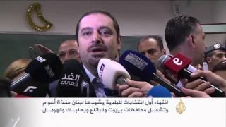 انتهاء أولى جولات الانتخابات البلدية اللبنانية