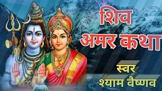शिव अमर कथा || Shiv Amar Katha || shyam das vaishnav