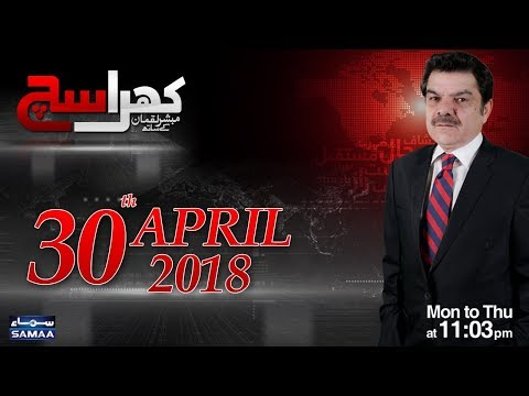 Khara Sach |‬ Mubashir Lucman | SAMAA TV |‬ 30 April 2018