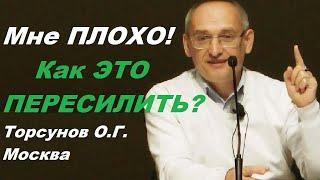 Мне ПЛОХО! Как ЭТО ПЕРЕСИЛИТЬ? Торсунов О.Г. Москва