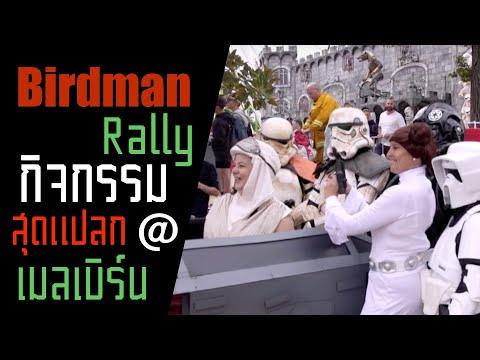 Birdman Rally กิจกรรมสุดแปลกที่เมลเบิร์น| รู้หรือไม่ - DYK - วันที่ 05 Apr 2019