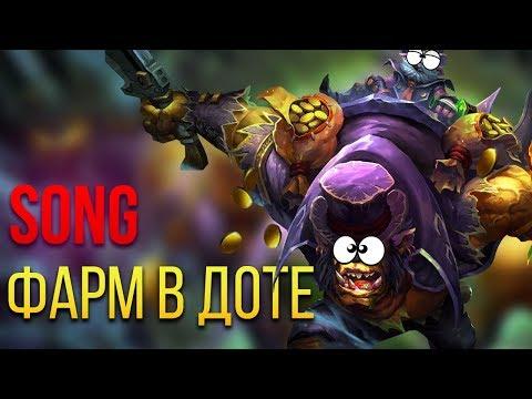 видео: sgm - ФАРМ В ДОТЕ 2 [song]